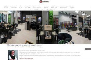 bitworks κατασκευη ιστοσελιδων ελλαδα commo.gr