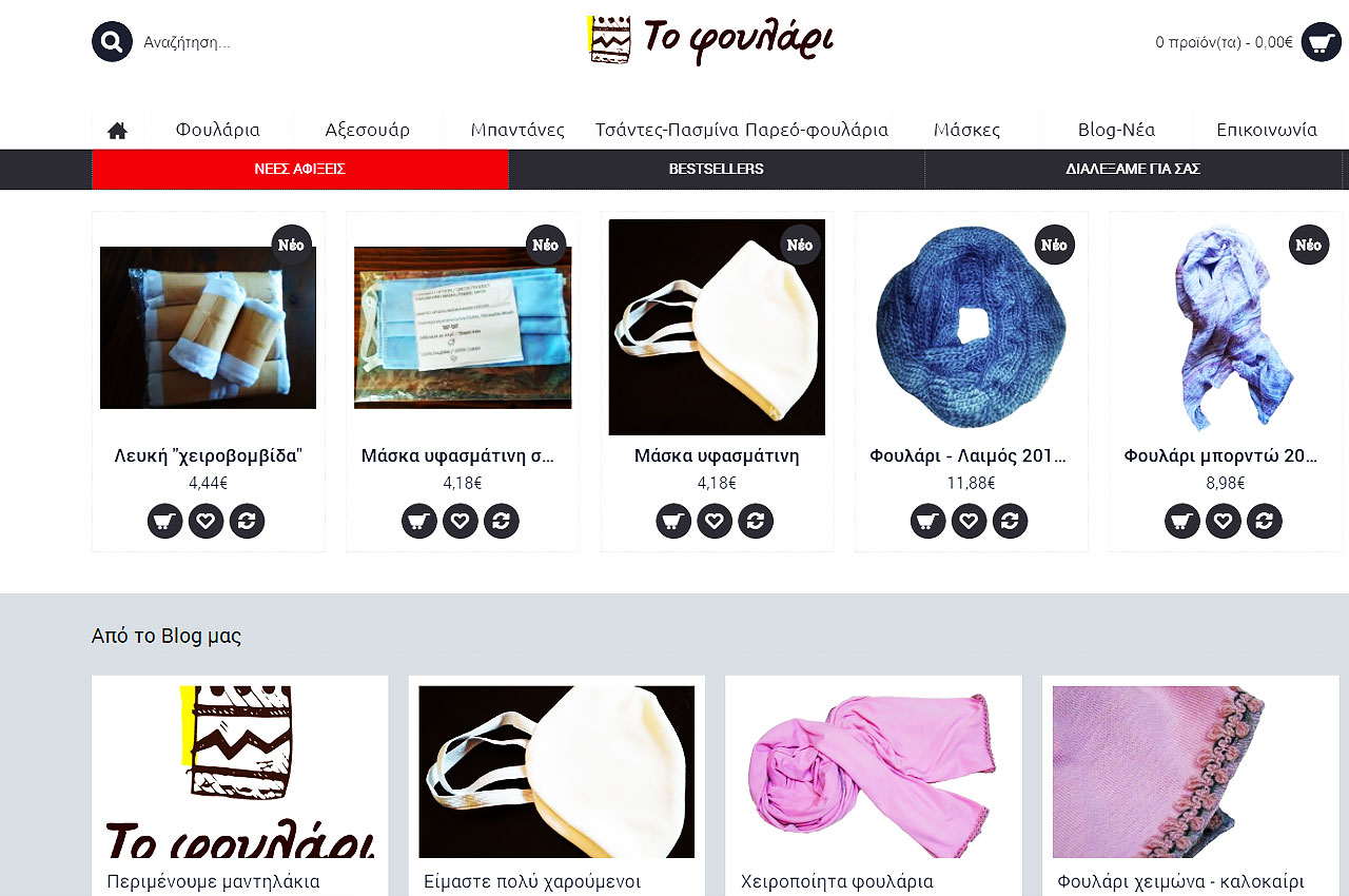 bitworks κατασκευη ιστοσελιδων ελλαδα foulari