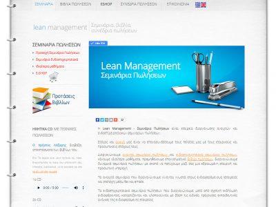 bitworks κατασκευη ιστοσελιδων ελλαδα lean management
